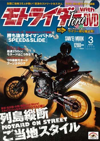 モトライダー Force Vol.35
