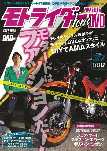 モトライダー Force Vol.37